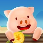 一起来养猪赚钱app