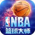 nba篮球大师安卓