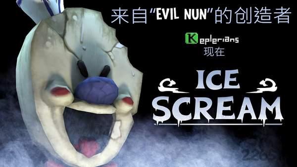恐怖冰淇淋1.1版本下载_恐怖冰淇淋1.1版本中文版下载
