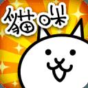 猫咪大战争台服破解版