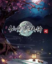 仙剑奇侠传7安卓版