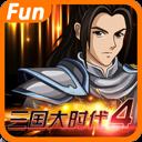 三国大时代4上帝版最终版(支持安卓9.0)
