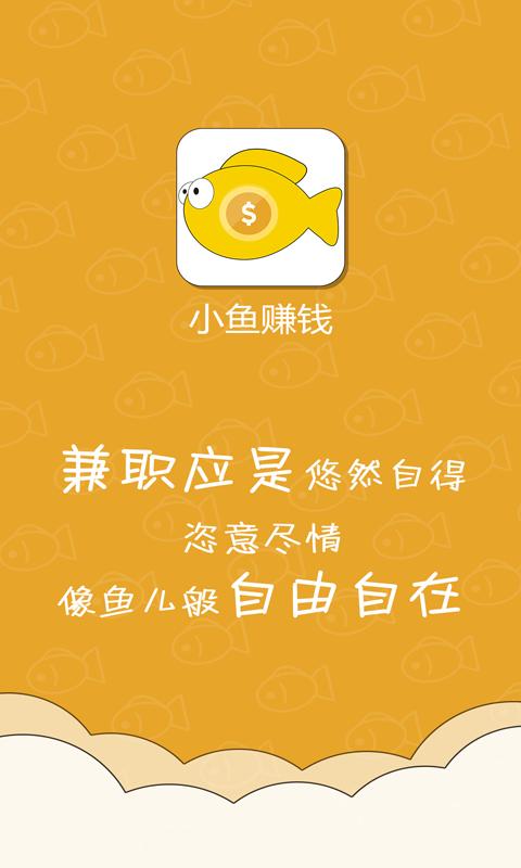 小鱼赚钱下载app