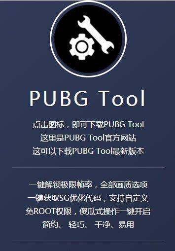 pubg画质修改器永久