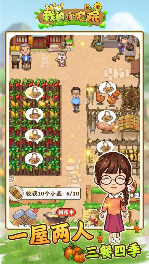 我的小农院红包版