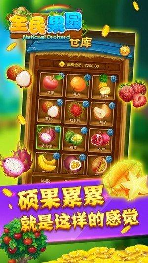 全民果园红包版游戏