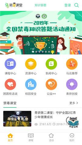 青骄课堂app