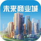 未来商业城游戏