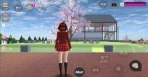 樱花校园模拟器最新版推荐