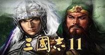 三国志11合集