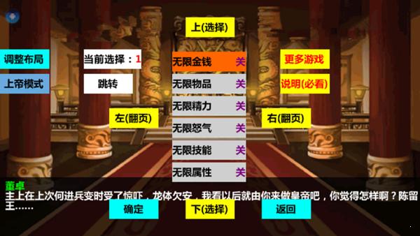 三国大时代4上帝版支持安卓9.0
