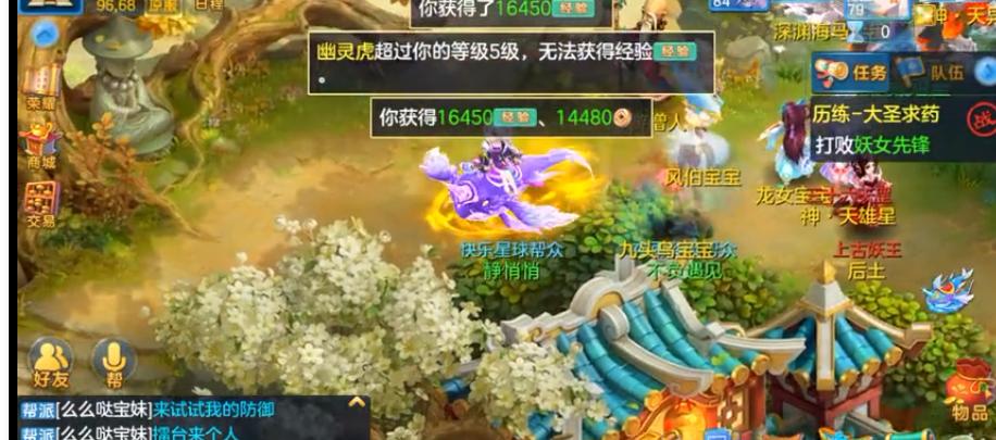魔幻神武4手游