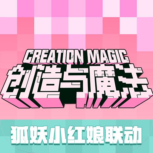 创造与魔法正版九游