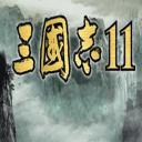 三国志11PK典藏版