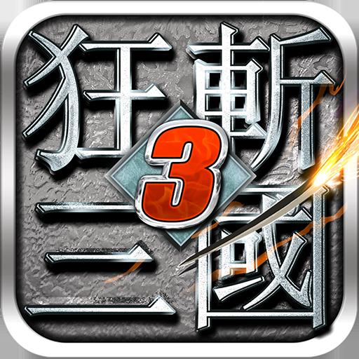 狂斩三国3最新版本