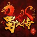 圣三国蜀汉传6.1完美版