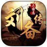 三国志刘备传手机安卓