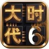 三国大时代6正式版
