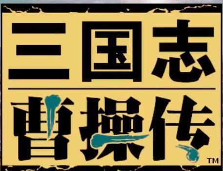 三国志曹操传豪华版安卓破解版