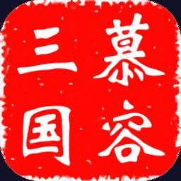 慕容三国x8威力加强版中文版