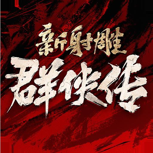 新射雕群侠传之铁血丹心手游官方版