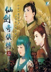 仙剑奇侠传3完美移植版