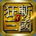 狂斩三国3官方版正版