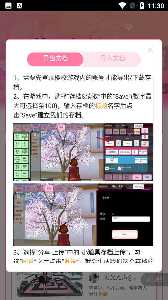 樱花存档盒子