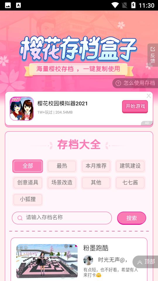 樱花存档盒子2021