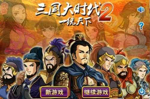 三国大时代2上帝版支持安卓9.0