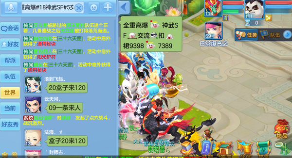 魔幻神武5