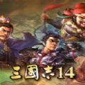 三国志14游戏
