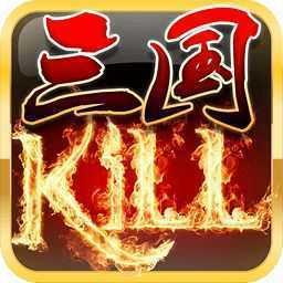 三国kill最新版2021