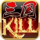 三国kill无敌版