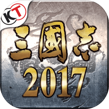 三国志2017无限元宝版