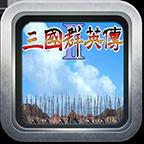 三国群英传2中文经典版