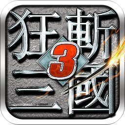 狂斩三国3安卓9.0