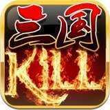 三国kill手机单机版