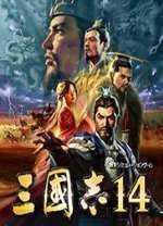 三国志14单机中文版免费