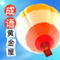 成语黄金屋最新版1.2.5