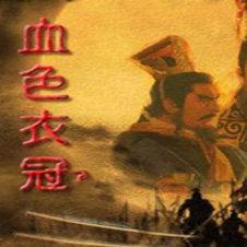 三国志11血色衣冠6.0