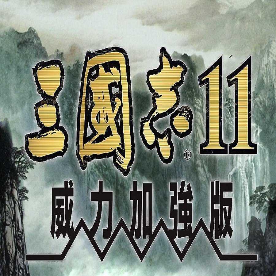 三国志11威力加强版手机版下载