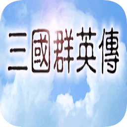 三国群英传(单机版)安卓