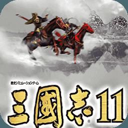 三国志11游戏