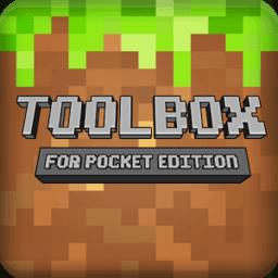 我的世界toolbox破解版