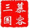 慕容三国威力加强版2.8.7