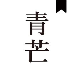 青芒小说纯净版